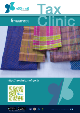 ผ้าทอเกาะยอ - MOF Tax Clinic