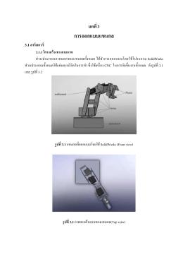 การออกแบบแขนกล