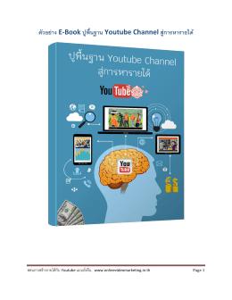 ตัวอย่าง E-Book ปูพื้นฐาน Youtube Channel สู่การ