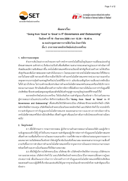 "สัมมนาเรือ ง ""Going from `Good` to `Great` in IT Governance and"