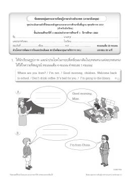 1. ให้นักเรียนดูรูปภาพ และน  าประโยคในกรอบสี่เ
