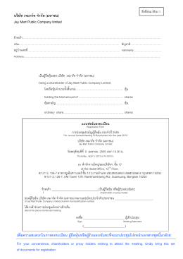 บริษัท เจมาร  ท จํากัด (มหาชน) Jay Mart Public Company limited เพื่อค