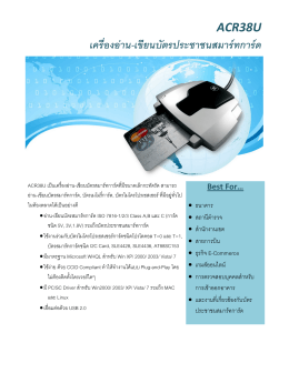 ACR38U เครื่องอ  าน-เขียนบัตรประชาชนสมาร  ทการ  ด