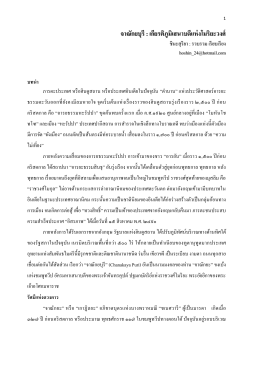 จาณักยบุรี : เกียรติภูมิเสนาบดีแห่งโมริยะวงศ