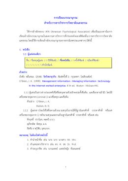 การเขียนบรรณานุกรม สาหรับวารสารวิชาการวิทยา