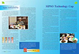 SIPSO Technology Cup - Sipso Tropical Drink Co.,Ltd produces