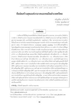 ปัจจัยสร้างสุของค์กรภาคเอกชนในประเทศไทย