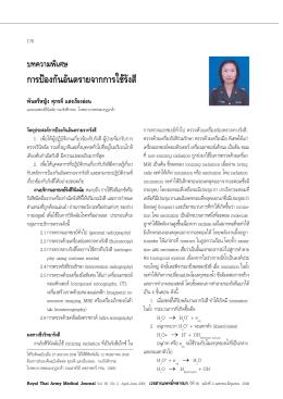 การป้องกันอันตรายจากการใช้รังสี - Royal Thai Army Medical Journal