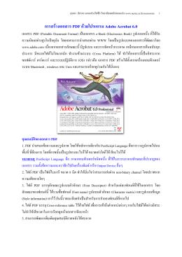 การสร  างเอกสาร PDF ด  วยโปรแกรม Adobe Acrobat 6.0
