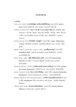 บรรณานุกรม - มหาวิทยาลัยศรีปทุม