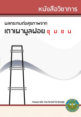 หนังสือ วิชาการ ผล กระทบ ต่อ สุขภาพ จาก เตา เผา มูลฝอย ชุมชน