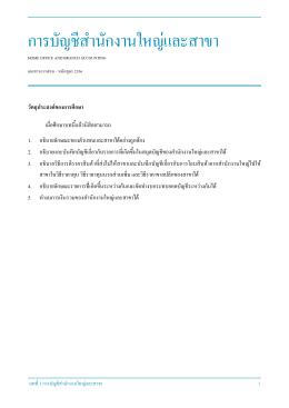 ตัวแทนและสาขา copy 3.pages ประกอบการสอบ บช19 จศ 84.pages