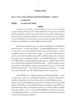 บทคัดย่อภาษาไทย ชื่อโครงการวิจัย: การจัดการเ