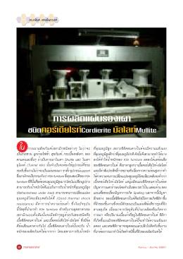 O - สมาคมเซรามิกส์ไทย