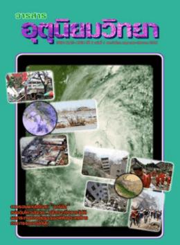พ.ศ.2494-2550 - กรมอุตุนิยมวิทยา
