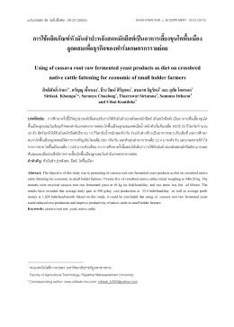 การใช  ผลิตภัณฑ  หัวมันสําปะหลังสดหมักยีสต  เป  นอาหารเลี้ยงขุนโค