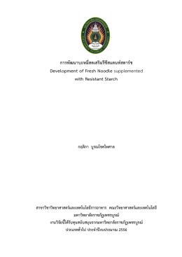 การพัฒนาบะหมี่สดเสริมรีซีสแตนท์สตาร์ช Development of F