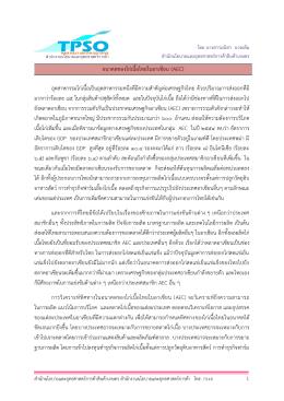 1 อนาคตของไก่เนื้อไทยในอาเซียน (AEC) อุตสาหกรรมไ