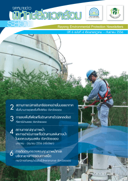 Rayong Environmental Protection Newsletters