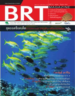 Magazine No 28hot! - ไบโอเทค
