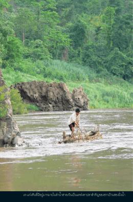 เก-แก งหินที่ มีอย ู มากมายในลำน้ำสาละวินเป นแหล งหาปลาสำคัญของชา