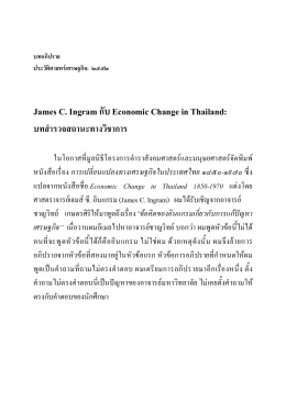 (James C. Ingram กับ Economic Change in Thailand)