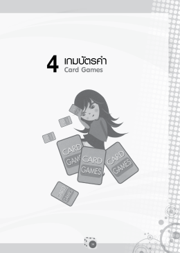 4 เกมบัตรคำ