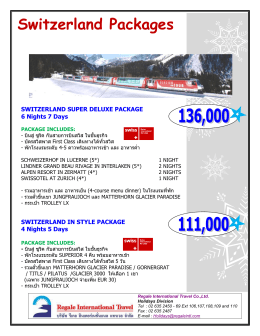 Switzerland Packages - Regale International Travel Co.,Ltd.