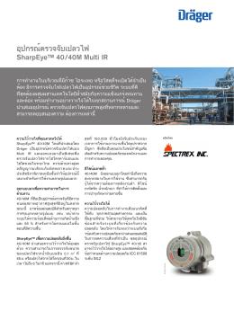 อุปกรณ์ตรวจจับเปลวไฟ SharpEye™ 40/40M Multi IR