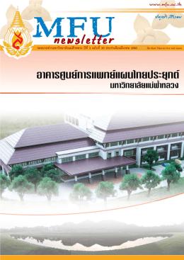 อาคารปฏิบัติการการแพทย์แผนไทยประยุกต์ - Intranet