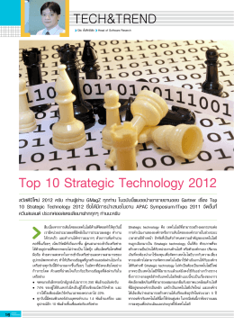 Top 10 Strategic Technology 2012 - G-ABLE