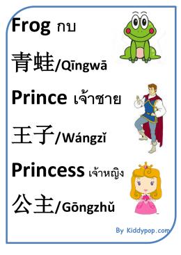 青蛙/Qīngwā 王子/Wángzǐ Princessเจ้าหญิง 公主/Gōngzhǔ