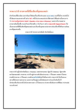 หาดงาปาลี ชายหาดที่มีชื่อเสียงที่สุดของพม่า