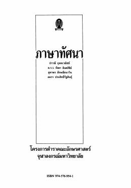 หนังสือ ภาษาทัศนา - คณะอักษรศาสตร์ จุฬาลงกรณ์มหาวิทยาลัย