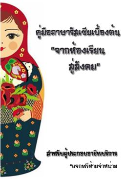 ภาษาไทย คําอ่าน ภาษารัสเซีย - โครงการรัสเซียศึกษา คณะศิลปศาสตร์