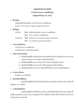 สาขาวิชาภาษาและวรรณคดีอังกฤษ