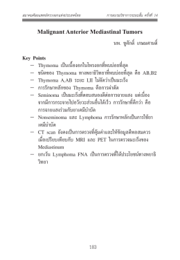 นพ.ชูศักดิ์ เกษมศานติ์ - สมาคม ศัลยแพทย์ ทรวงอก แห่ง ประเทศไทย