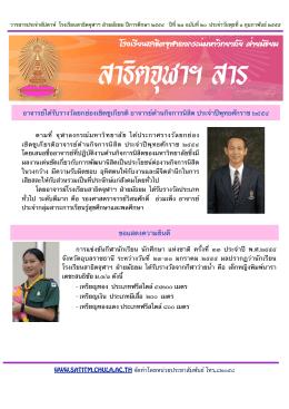 สาธิตจุฬาฯสารฉบับที่ 20/2554 - โรงเรียนสาธิตจุฬาลงกรณ์มหาวิทยาลัย