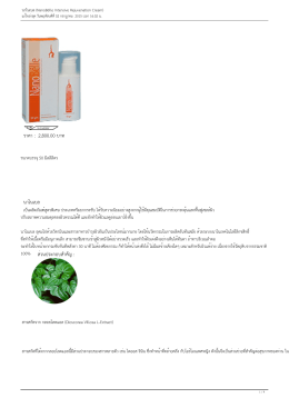 นาโนเบล (NanoBélle Intensive Rejuvenation Cream)