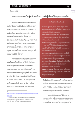 กระบวนการแบนคาร์โบฟูรานในอเมริกา: การต่อสู้ - Thai-PAN