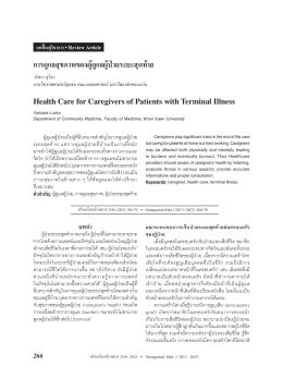 การดูแลสุขภาพของผู้ดูแลผู้ป่วยระยะสุดท้าย