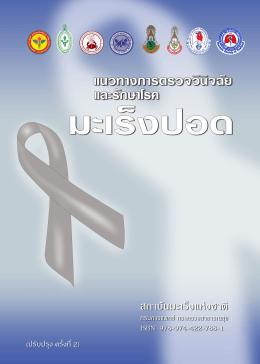 แนวทางการตรวจวินิจฉัยและรักษา โรคมะเร็งปอด