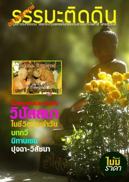 ธรรมะติดดิน - ประเทศไทย ในมือคุณ