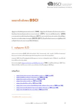 เอกสารอ้างอิงของ BSCI1