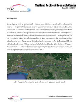 รถตู้ (V2) - Thailand Accident Research Center (TARC)