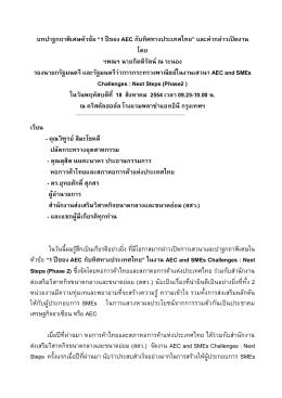คำกล่าวรวม - หอการค้าไทยและสภาหอการค้าแห่งประเทศไทย