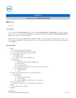 ค าอธิบายบริการ การติดตั้งเทปไดรฟ์ของ Dell PowerVault