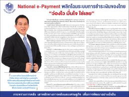 National e-Payment พลิกโฉมการชำระเงินของไทย
