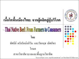เนื้อโคพื้นเมืองไทย:จากผู  ผลิตสู  ผู  บริโภค