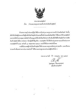 มาตรฐานสารตกค้างสำหรับสินค้าปศุสัตว์ พ.ศ. 2549